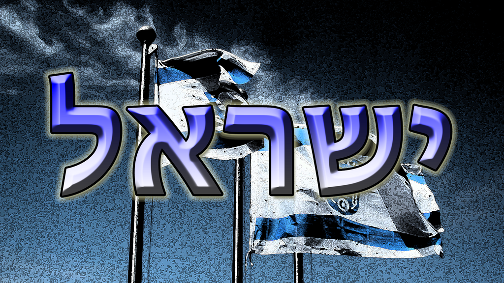 flag of israel wallpaper - photo #31