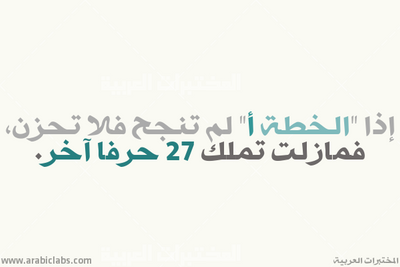 If Plan A doesn't work- arabic by emad-adel