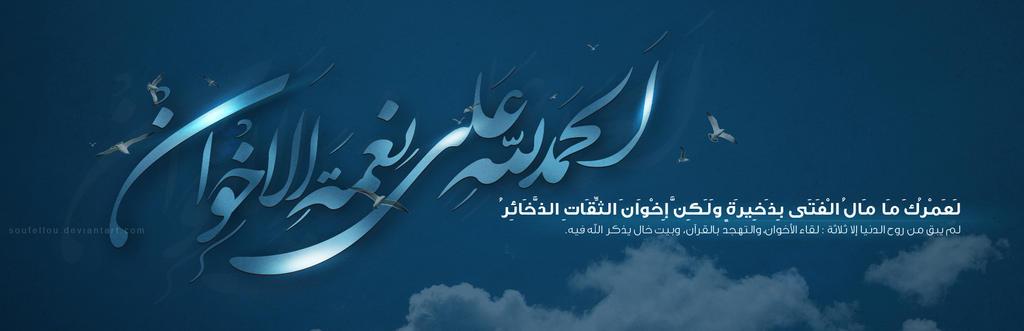 ابـداع •◘○ خـلفيـات اسـلاميـة رائعـة ○◘•,بوابة 2013 al_hamdoulilah_3ala_