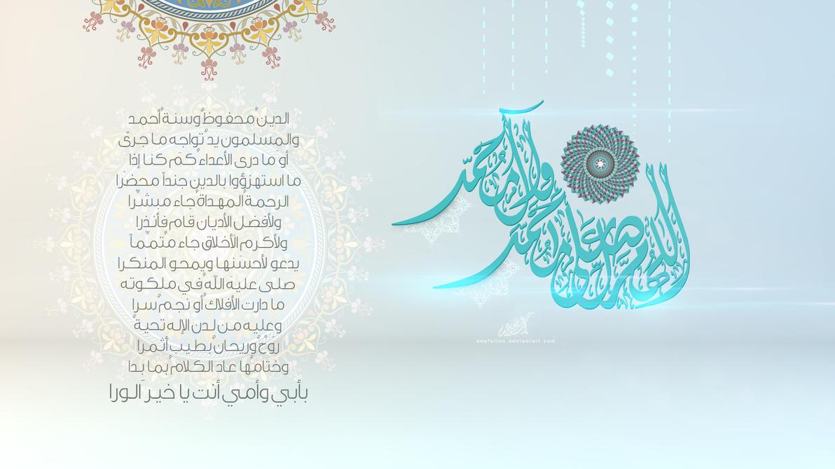 ابـداع •◘○ خـلفيـات اسـلاميـة رائعـة ○◘•,بوابة 2013 allahoma_sali_ala_mu