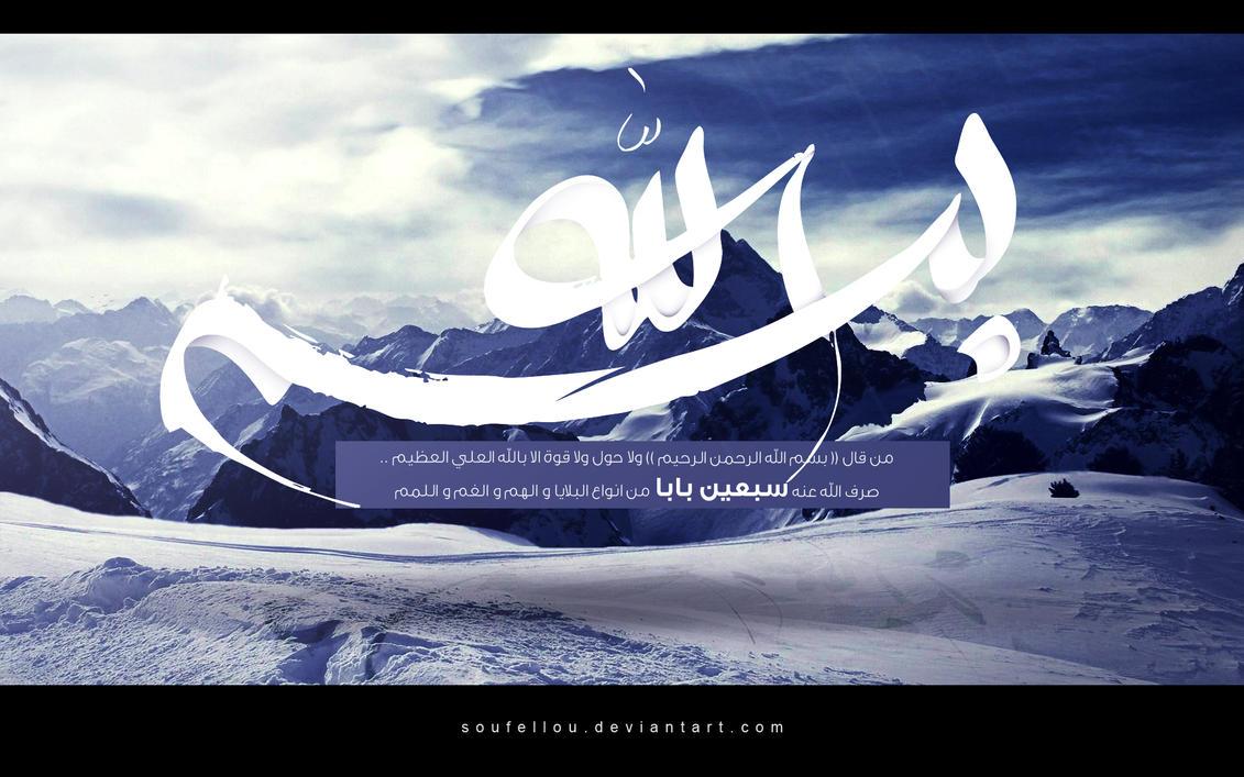 ابـداع •◘○ خـلفيـات اسـلاميـة رائعـة ○◘•,بوابة 2013 bismillah_al_rahman_