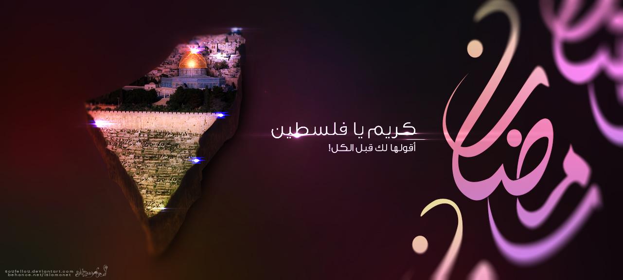 http://fc03.deviantart.net/fs70/f/2013/113/4/3/ramadan_karim_2013_by_soufellou-d62sn6w.jpg
