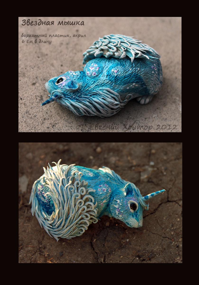 Stellar mouse by hontor