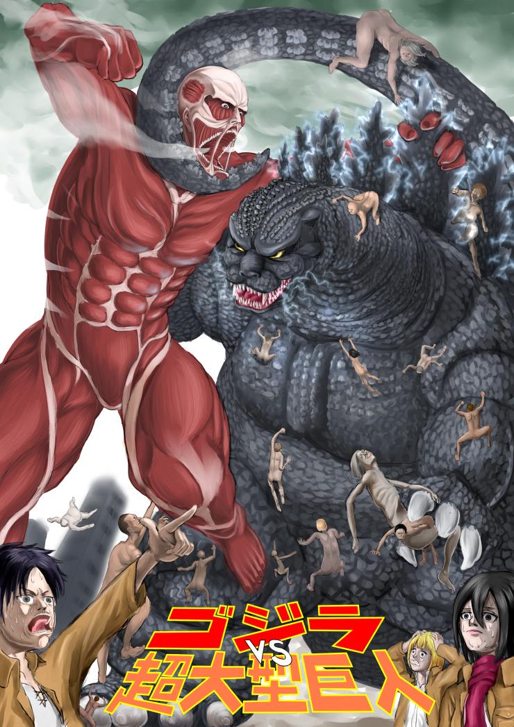 GODZILLA AND TITAN FORCE VS THE TITANS by GODZILLA2014MONSTER