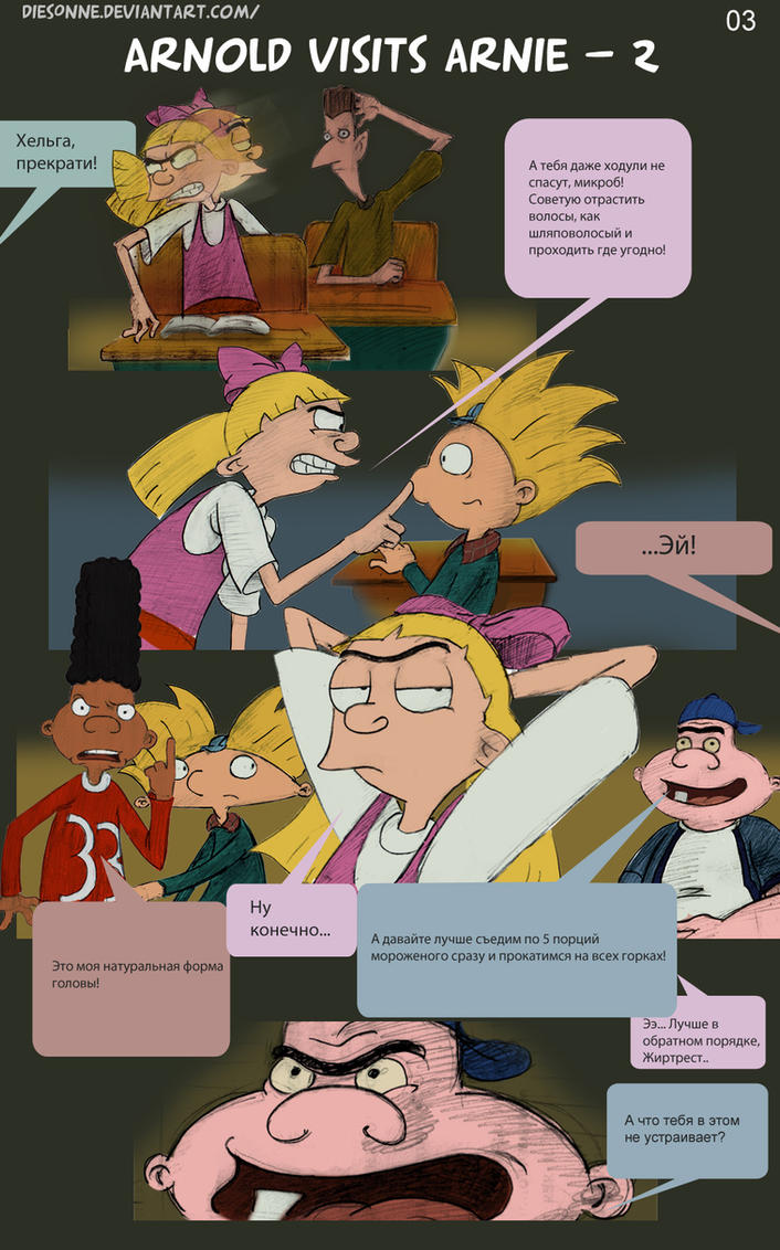 Hey arnold and helga grown up story arnold visits arnie p03 by