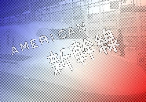 American Shinkansen by JinjoJess