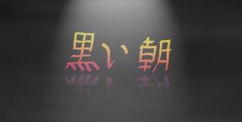 Logo - Black Dawn by fromthemargin