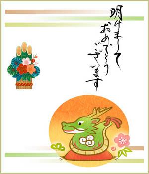 Akemashite omedetou gozaimasu  Happy new year