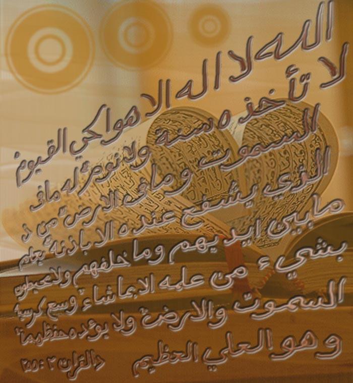 ayat kursi by airyh
