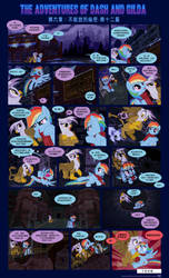 Chinese: Dash Academy 6 - The Secrets We Keep p12 by Puetsua