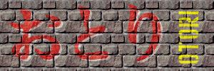 Otori on a Wall by olafthemediocre