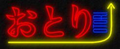 Otori in Neon by olafthemediocre