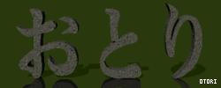 Otori in 3D by olafthemediocre
