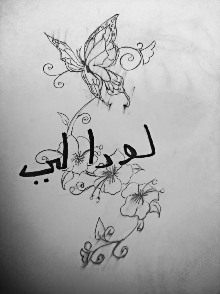 Arabic Letters With Floral Design By Grizzly Wolfe