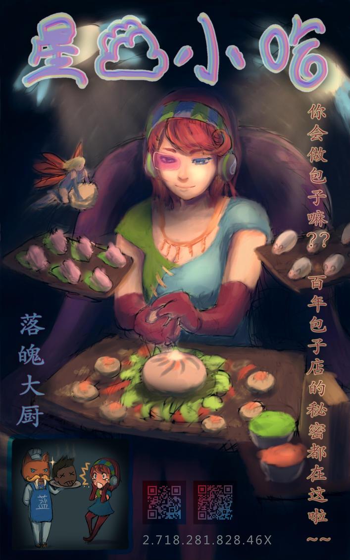 Galaxy Snacks by yumewosagashite