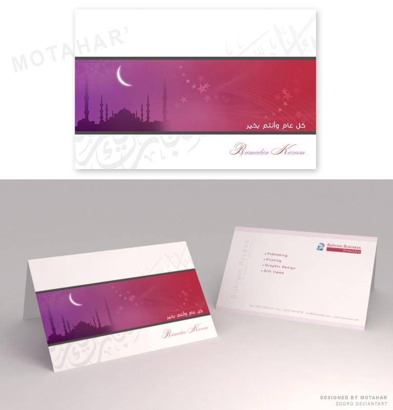 Ramadan Greeting Card 2