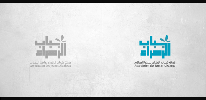 Shabab Alzahra as - Logo by HaithamYussef