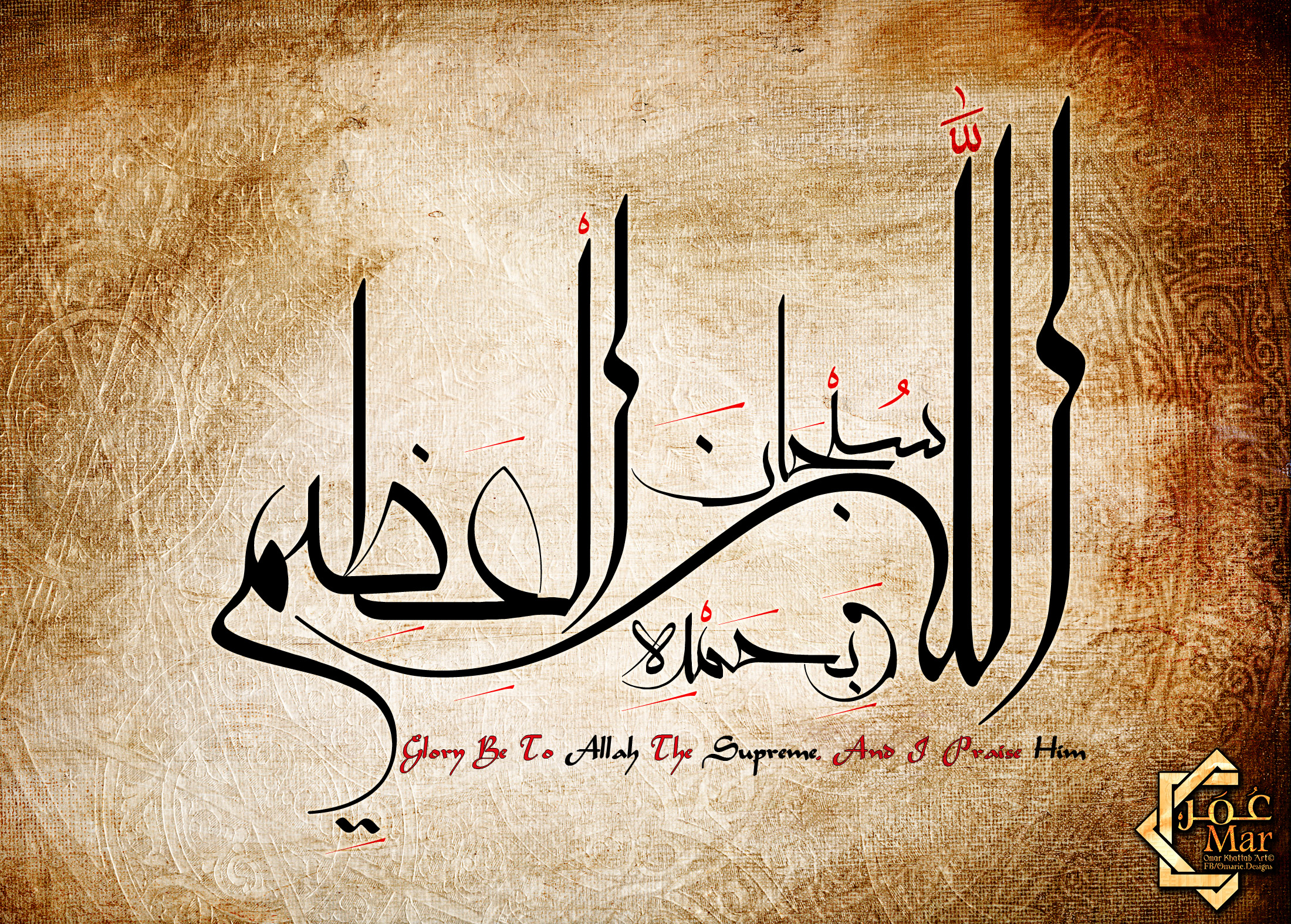 Subhan 39 allah by omar khattab on deviantart Allah calligraphy wallpaper