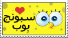 Sponge Bob In Arabic + stamp by jaywan