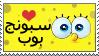 Sponge Bob In Arabic + stamp by jaywan