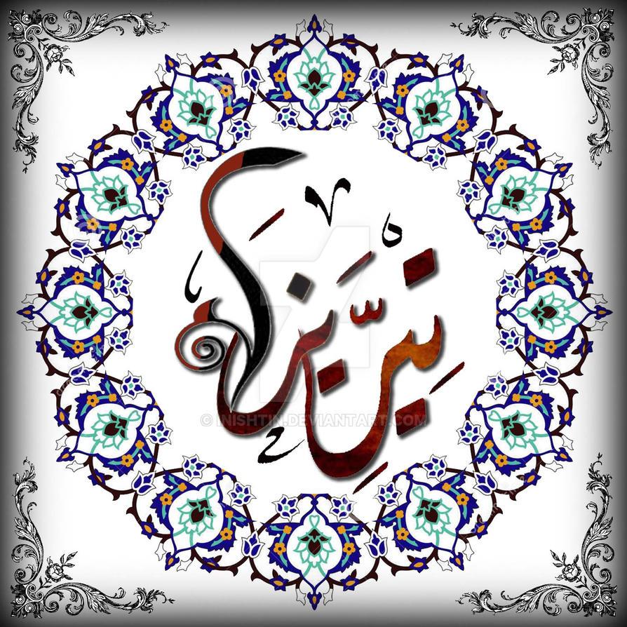 Tresa Arabic Caligraphy by INISHTIN