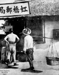 1b2 1849 Los Chinos Llegan al Peru - Chepen de Tal