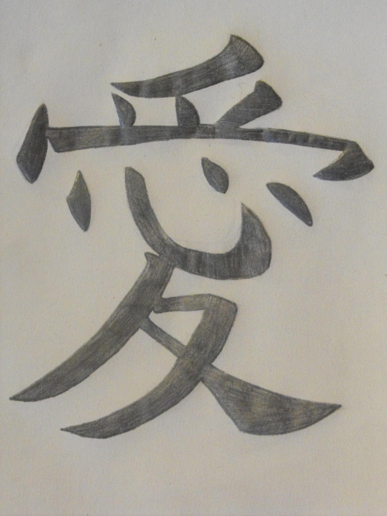 Japanese symbol for love by art lover14 on deviantart japanese symbol for love by art lover14 buycottarizona Images