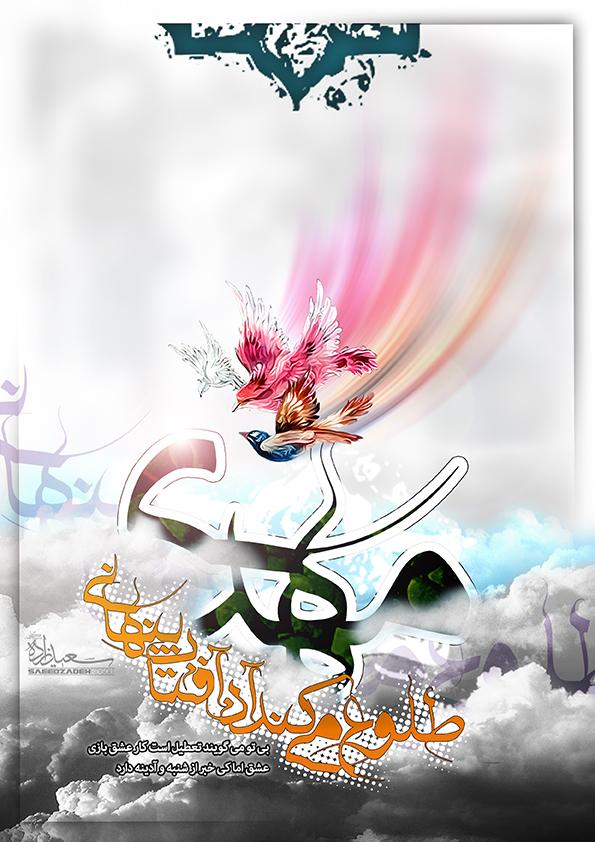 aaftab by saeedzadeh