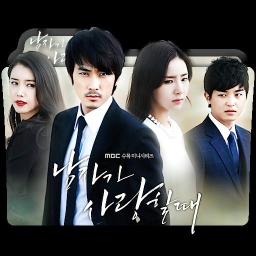 Loves man korean drama kisses a when