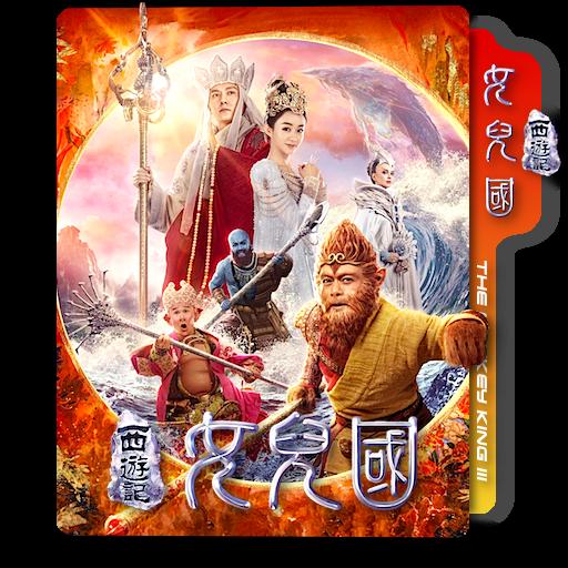 The Monkey King Iii Vertical Movie Folder Icon V1 By Zenoasis On