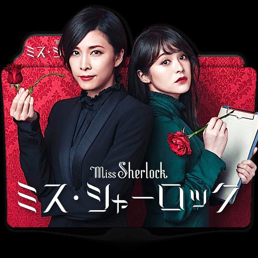 miss_sherlock__japanese__movie_folder_ic