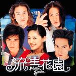 Meteor Garden (Taiwanese) TV drama folder icon by zenoasis