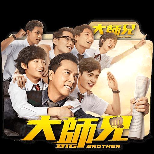 big brother 2018 donnie yen full movie download