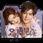 Nice To Meet You (Chinese) TV Drama folder icon by zenoasis on