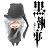 Kuroshitsuji Avie - Undertaker by Cybiline