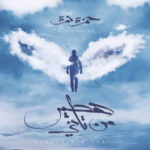 Hamza Namira Hateer Min Tany Official Album Cover
