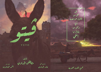 Veto Official Book Cover by A7md3mad