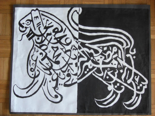 Arabic Lion Calligraphy By Mizz Jinx On Deviantart