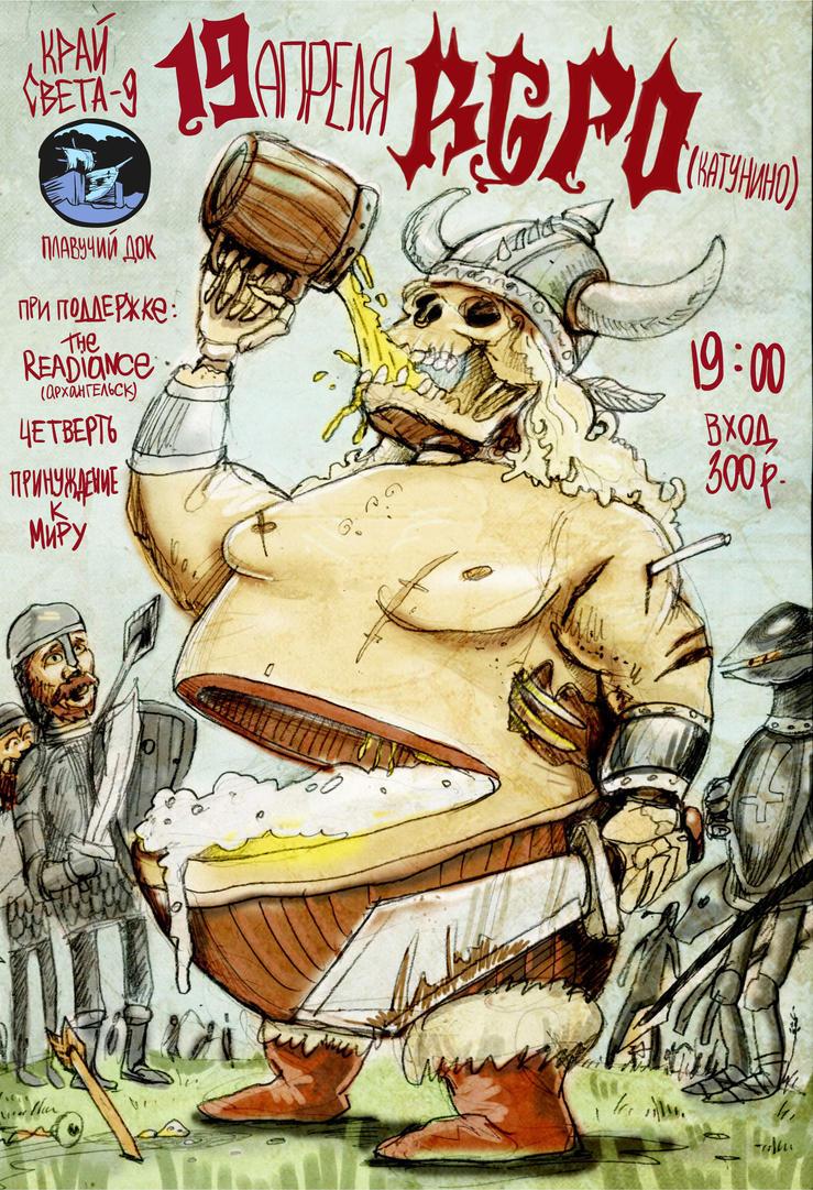 RGPO in Murmansk by Mapett