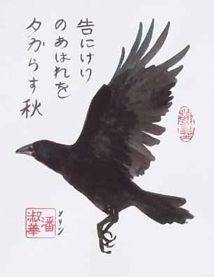 Autumn Crow