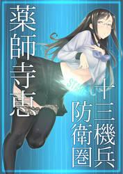 Megumi Yakushiji (13 Sentinels: Aegis Rim)