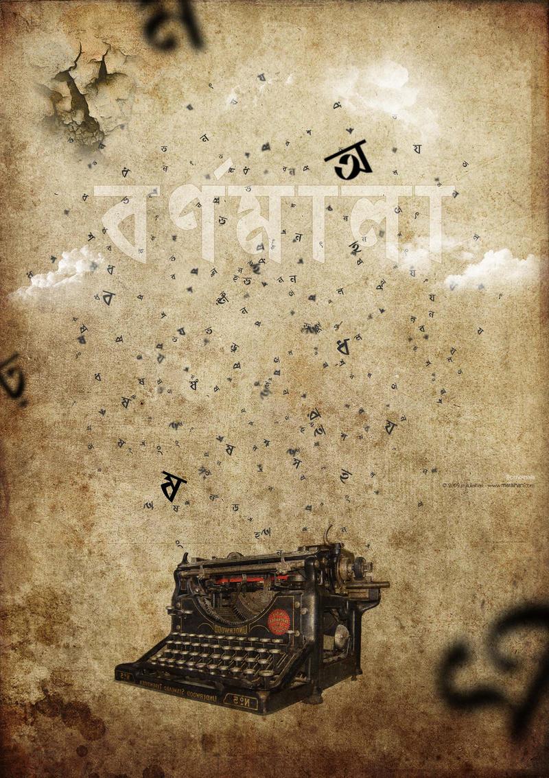 Bornomala by D-Guru