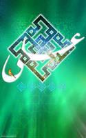 imam Ali  a.s by shiagraphic