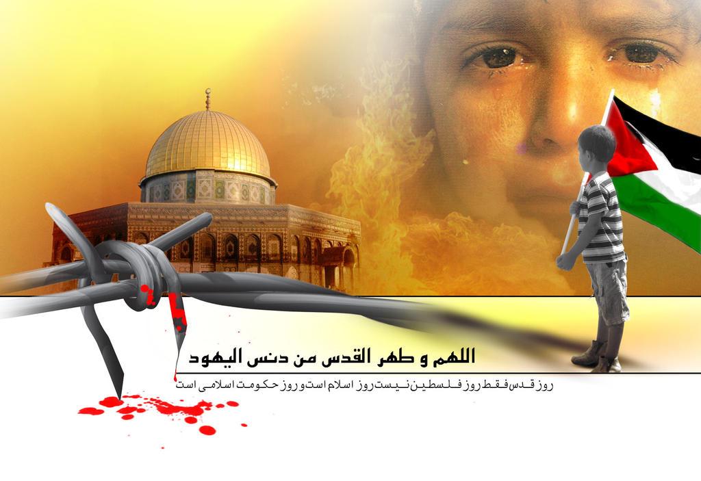 Al_Quds by shiagraphic