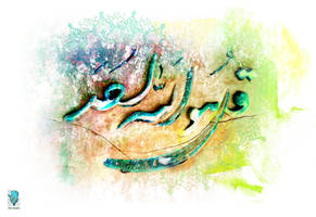 Say: He is Allah, the One and Only by shiagraphic