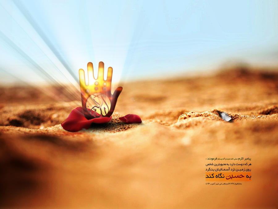 ya Hussein by shiagraphic