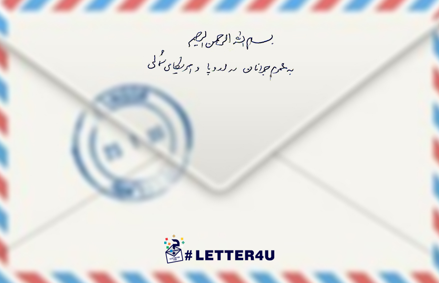 letter4u by shiagraphic