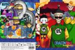 Dragon Ball (Cover#8) [ElPalacioDeBaba.com]
