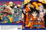 Dragon Ball (Cover#9) [ElPalacioDeBaba.com]