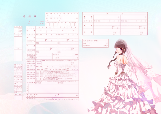 Kitakami marriage certificate by mao-l